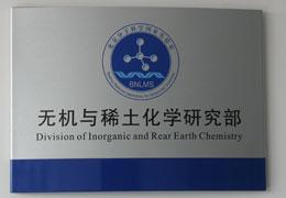 北京大学分子实验室