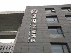 北京大学环境科学与工程