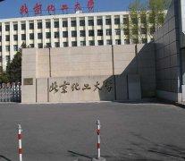 北京化工大学空间消毒