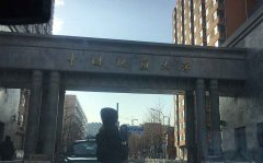 中国地质大学污水处理实