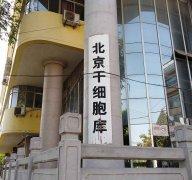 北京干细胞库空间消毒