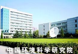 中国环境科学研究院臭氧