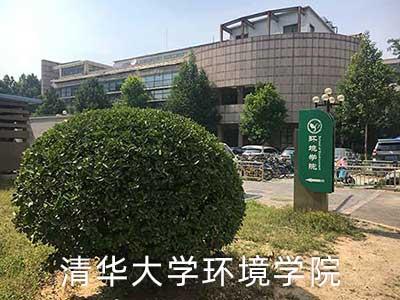 清华大学环境学院污水中